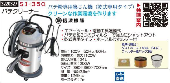 パテクリーナー SI-530 【REX2018】パテ粉専用集塵機