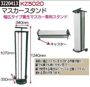 マスカースタンド KZ5020 【REX2018】養生マスカー専用スタンド