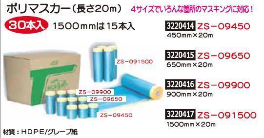 ポリマスカー(長さ20m) 30本入 900mm ZS-09900 【REX2018】塗装板金養生マスカー