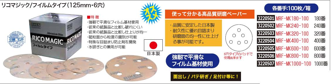 研磨 リコマジック/フィルムタイプ(125mm・6穴) 180番 MRF-MK180-100 【REX2018】