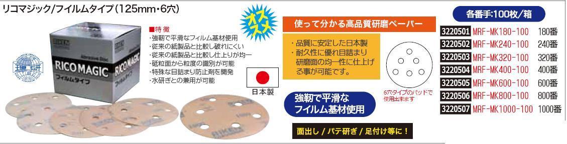 研磨 リコマジック/フィルムタイプ(125mm・6穴) 240番 MRF-MK240-100 【REX2018】