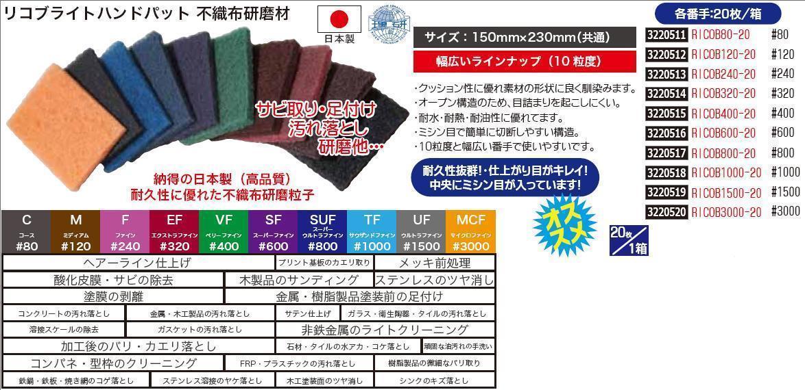 納得の日本製 研磨 リコブライトハンドパット 不織布研磨材 #400 RICOB400-20 【REX2018】