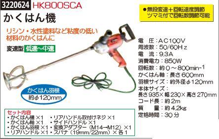 かくはん機 HK800SCA 【REX2018】電動ミキサー