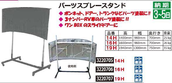 パーツスプレースタンド 高1600×幅960×奥行700mm 16H 【REX2018】 塗装台