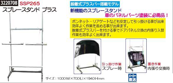 スプレースタンド プラス SSP265 【REX2018】自動車 部品 塗装台