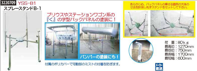 スプレースタンドB-1 YSS-B1 【REX2018】自動車 部品 塗装台