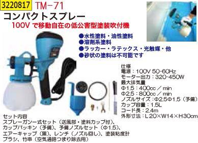 コンパクトスプレー TM-71 【REX2018】板金塗装