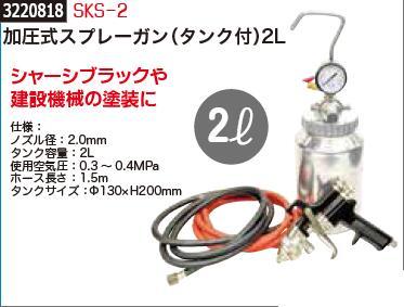 加圧式スプレーガン(タンク付)2L SKS-2 【REX2018】 板金塗装