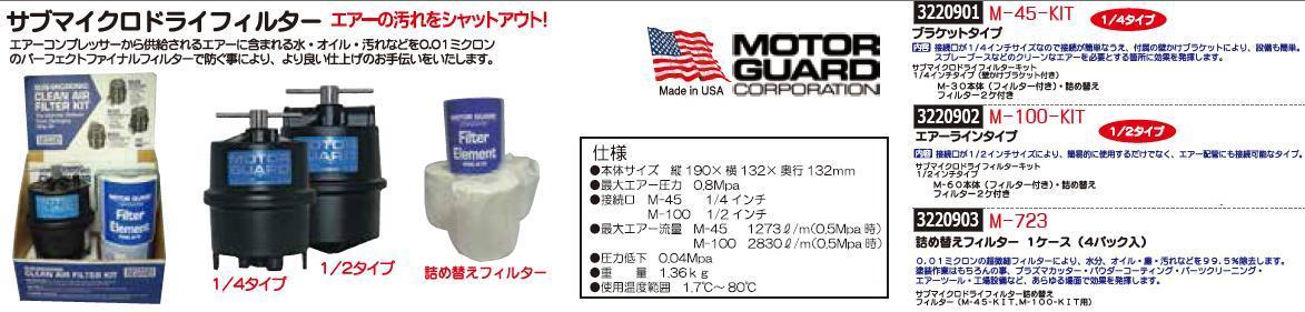 サブマイクロドライフィルター エアーラインタイプ 1/2タイプ M-100-KIT 【REX2018】