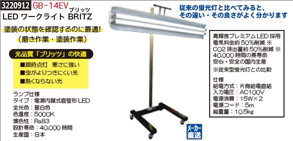 LEDワークライトBRITZ GB-14EV 【REX2018】板金ライト