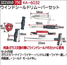 ウインドシールドリムーバーセット KA-6032 【REX2018】自動車用ウィンドーガラス取り外し装置