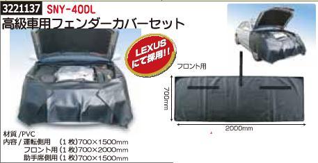 高級車用のフェンダーカバーセット SNY-40DL 【REX2018】自動車 整備 傷防止シート