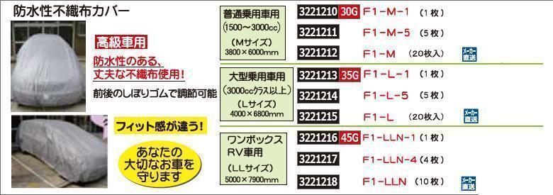 防水性不織布カバー ワンボックスRV車用 4枚 F1-LLN-4 【REX2018】自動車整備 汚れ防止