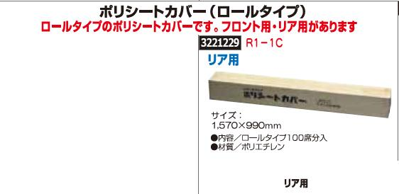ポリシートカバー(ロールタイプ) リア用 R1-1C 【REX2018】自動車整備 汚れ防止