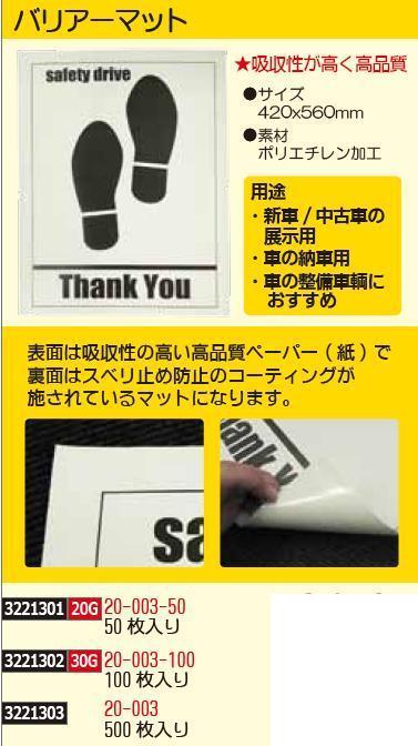 バリアーマット 400枚入 ZS-032-2 【REX2018】自動車整備 汚れ防止