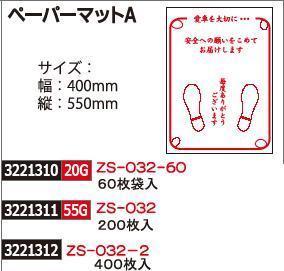 ペーパーマットA 400枚入 ZS-032-2 【REX2018】自動車整備 汚れ防止