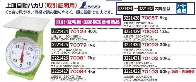 上皿自動ハカリ(取引証明用) 30kg 70102 【REX2018】自動車整備