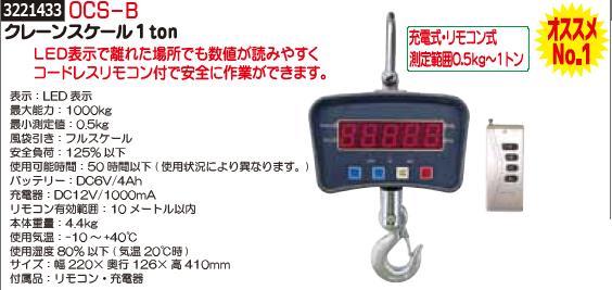 クレーンスケール1ton 0CS-B 【REX2018】吊り秤 自動車整備
