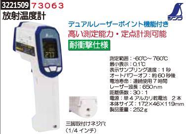 デュアルレーザーポイント機能付 放射温度計 73063 【REX2018】