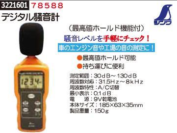 デジタル騒音計 78588 【REX2018】 自動車整備