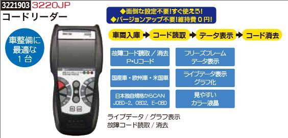 コードリーダー 3220JP 【REX2018】自動車整備 測定