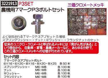 農機用7マークP3ボルトセット P3SET 【REX2018】芸・ガーデニング