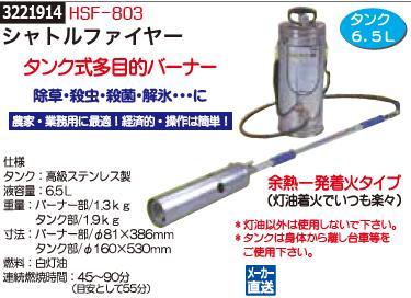 シャトルファイヤー HSF-803 【REX2018】芸・ガーデニング バーナー