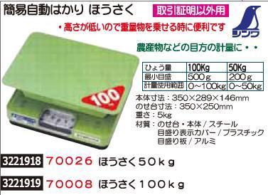 簡易自動はかり ほうさく 100kg 70008 【REX2018】芸・ガーデニング