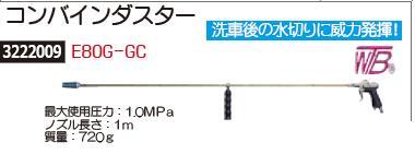 コンバインダスター E80G-GC WTB 【REX2018】