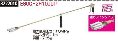 コンバインダスター 強力ツインタイプ E80G-2H10JBP WTB 【REX2018】