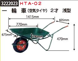 一輪車(空気タイヤ)2才 浅型 HTA-02 台車 園芸 運搬車 【REX2018】