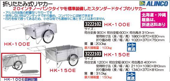 折りたたみ式リヤカー 最大積載量100kg HK-100E ALINCO 【REX2018】
