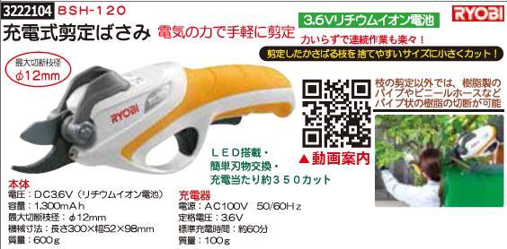 充電式剪定ばさみ BSH-120 RYOBI 【REX2018】