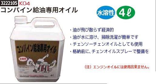 油が水に溶け 掃除洗濯が簡単です 日本メーカー新品 コンバイン給油専用オイル K04 ☆正規品新品未使用品 チェーンソーオイル REX2018 農林用オイル