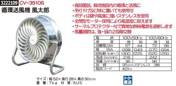 循環送風機 風太郎 CV-3510S  【REX2018】