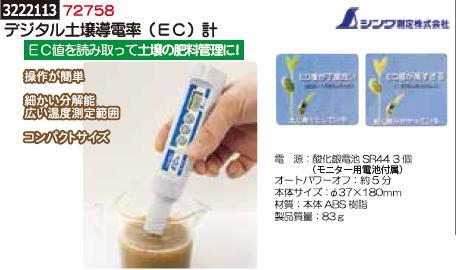 デジタル土壌導電率(EC)計 72758 シンワ測定株式会社 【REX2018】