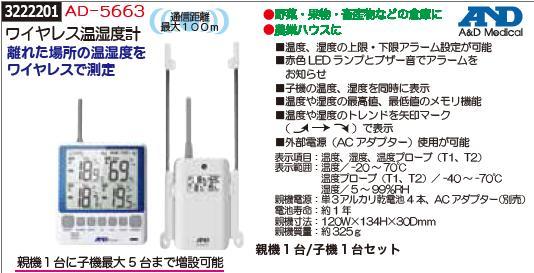ワイヤレス温湿度計 AD-5663 AND 園芸 農業 測定 【REX2018】