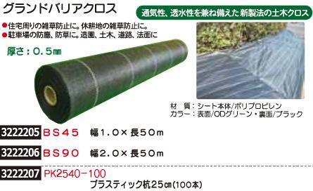グランドバリアクロス 幅2m BS90 雑草繁殖防止マルチシート 【REX2018】