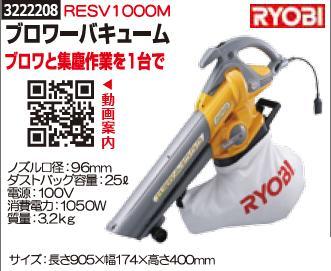 ブロワーバキューム RESV1000M RYOBI 【REX2018】