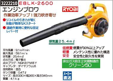 エンジンブロワ EBLK-2600 RYOBI 【REX2018】