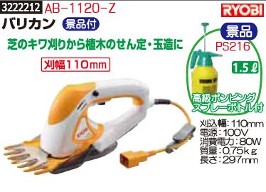 バリカン AB-1120-Z RYOBI 【REX2018】