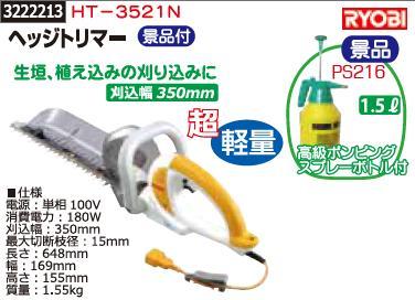 ヘッジトリマー HT-3521N RYOBI 【REX2018】