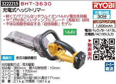 充電式ヘッジトリマー BHT-3630 RYOBI 【REX2018】