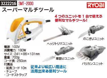 スーパーマルチツール SMT-2000 RYOBI 【REX2018】