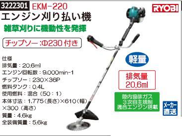 エンジン刈り払い機 排気量20.6ml EKM-220 RYOBI 【REX2018】