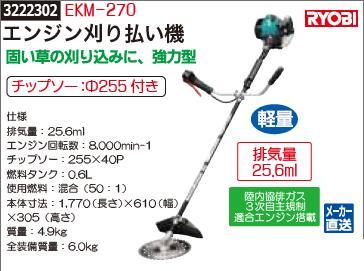エンジン刈り払い機 排気量25.6ml EKM-270 RYOBI 【REX2018】