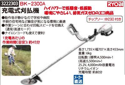 充電式刈払機 BK-2300A RYOBI 【REX2018】