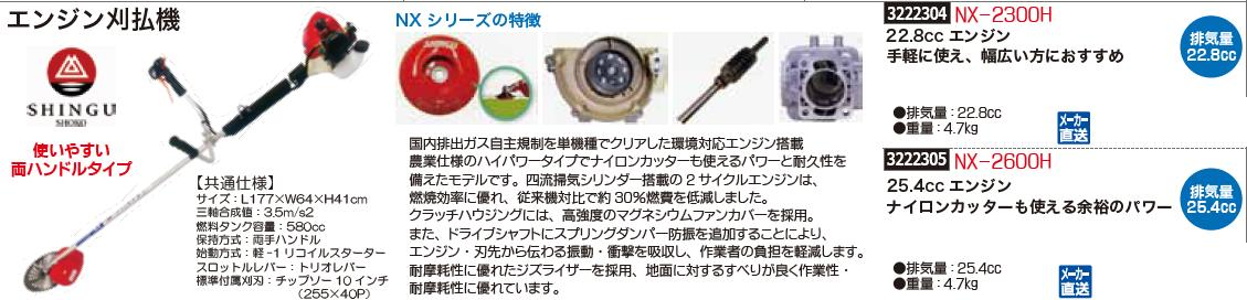 エンジン刈払機 22.8ccエンジン NX-2300H 【REX2018】