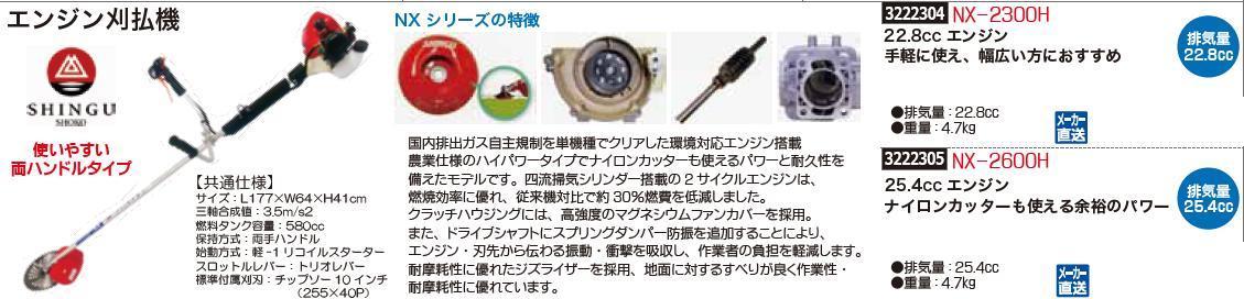エンジン刈払機 25.4ccエンジン NX-2600H 【REX2018】