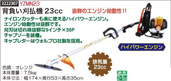 背負い刈払機 23cc YZMN23 【REX2018】